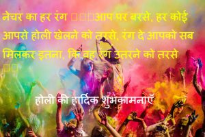 happy-holi-wishes-2018